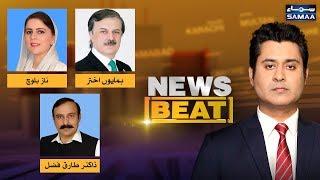 News Beat | SAMAA TV | 25 August 2019