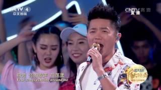 [2016中央电视台中秋晚会]歌曲《大声唱》 演唱:凤凰传奇 | CCTV-4