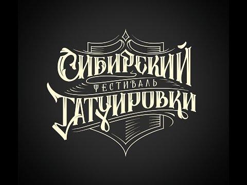 6 Сибирский Фестиваль Татуировки 18-20 авг.2017 Новосибирск!
