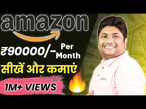 How To Earn Money From Amazon Affiliate In Hindi | Amazon Affiliate Program