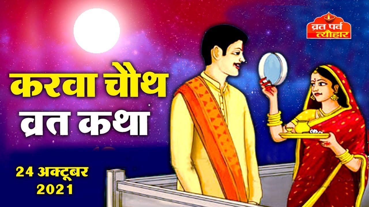 करवा चौथ व्रत कथा - Karava Chauth Vrat Katha 2021 - करवा चौथ की कहानी - Karwa Chauth Ki Kahani 2021