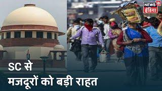 Supreme Court ने घर लौट रहे मजदूरों को दी बड़ी राहत, ट्रेन या बस का नहीं वसूला जाएगा किराया