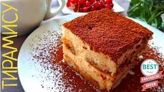 Рецепт Тирамису.  Торт Тирамису Рецепт приготовления.    Торт без выпечки.