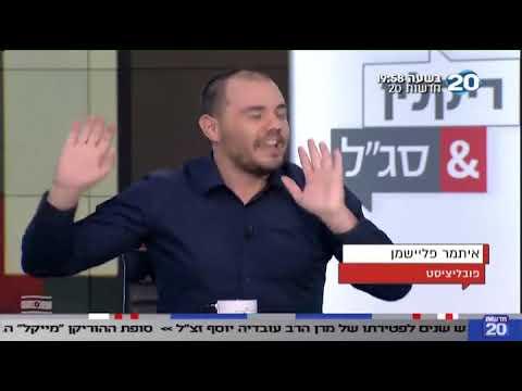 איתמר פליישמן בפינה השבועית אצל ריקלין & סג״ל על תפירת תיקים במדינת ישראל