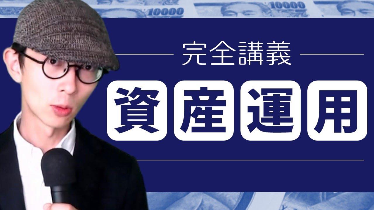 お金の不安をゼロにする!資産運用・完全講義。