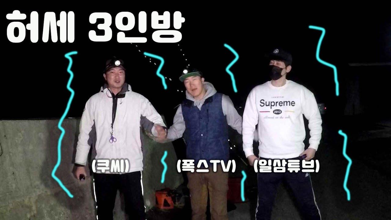 원투낚시의 달인들을 만나다. (Feat.폭스TV, 일삼튜브)