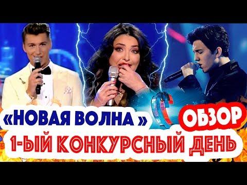 Новая волна-2019 - 1-ый конкурсный день - ОБЗОР! Димаш Кудайберген чист - Воробьев забрал его титул