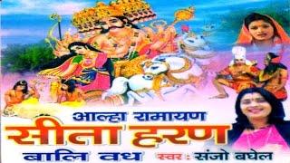 Allha ramayan sita haran (add) | आल्हा रामायण सीता हरण