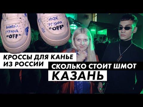 Во что одеты модники в Казани / Часть 1 / Луи вагон