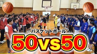 バスケ50対50の100人で試合したらどうなっちゃうの!? basketball 50on50 thumbnail