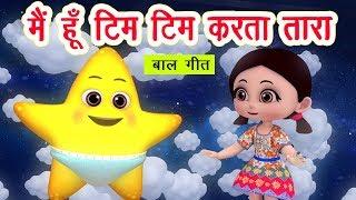 मैं हूँ टिम टिम करता तारा | Main Hoon Tim Tim Karta Taara I New 3D Hindi Rhymes For Children