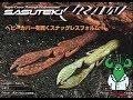 サステキクロー 5in 【ジャッカル】 水中アクション映像  sasuteki craw 5in  JACKALL
