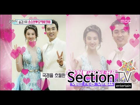 [Section TV] 섹션 TV - Song Seung-heon♡Crystal Liu, the birth of Sino-Korean star couple 20150809