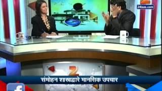 Hitguj Sammohan Treatment By Dr Sachin Rane