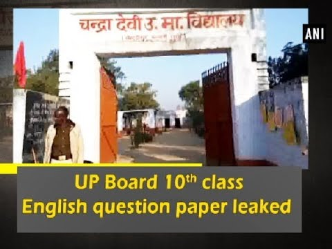 UP Board 10th class English question paper leaked - Uttar Pradesh News