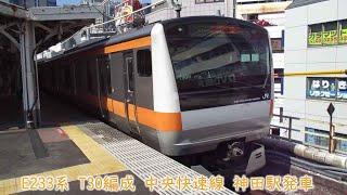 JR東日本E233系 T30編成 中央快速線 神田駅発車