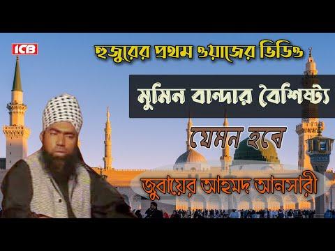 Bangla Waz | Shirik Bidaat | Mawlana Jubaer Ahmed Ansari  | জুবায়ের আহমদ আনসারী | ICB Digital