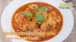 น่องไก่ตุ๋นซอสมะเขือเทศ | FoodTravel ทำอาหาร