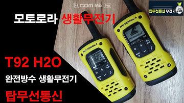 모토로라생활무전기 T92 H2O판매 무전기박사 탑무선통신