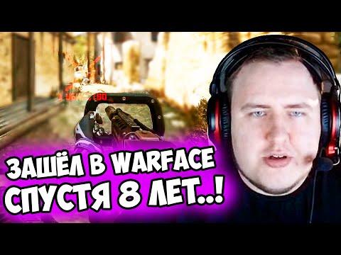 ЛАМЫЧ ЗАШЁЛ В WARFACE СПУСТЯ 8 ЛЕТ..!