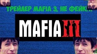 МАФИЯ III - ТРЕЙЛЕР - НЕ ФЕЙК!