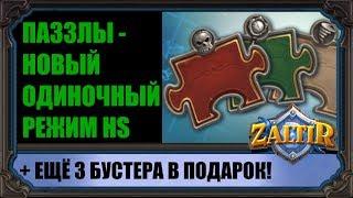 НОВЫЙ РЕЖИМ HEARTHSTONE И 3 ЕЩЁ БУСТЕРА В ПОДАРОК 21 ЧИСЛА!
