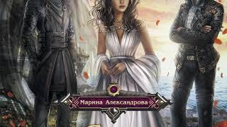 Марина Александрова – Соль. Время любить. [Аудиокнига]
