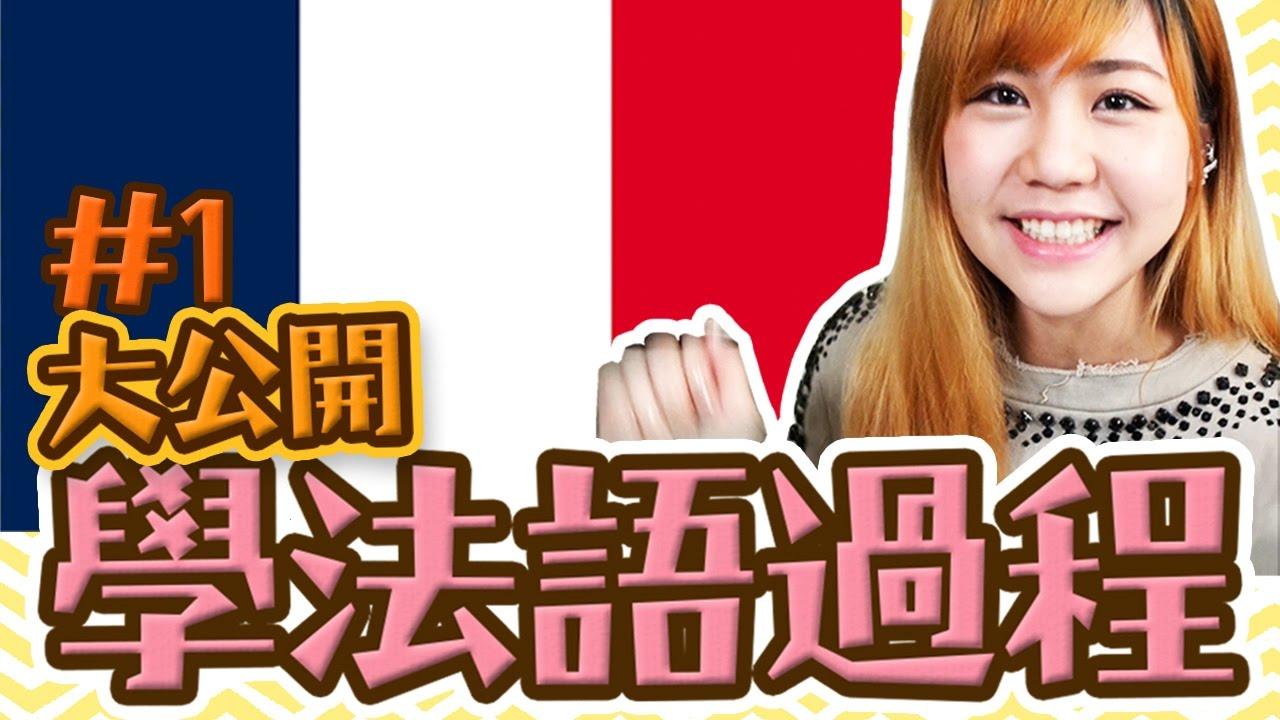 【學法語】入門法語到順利交流『用了多少時間』?Uta法語學習過程大公開#1|Utatv - YouTube