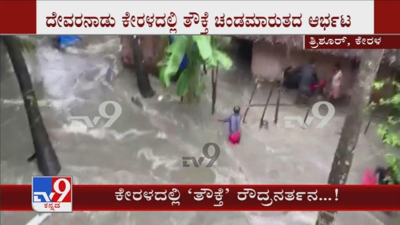 Cyclone Tauktae Hits Karnataka Coast   ದೇವರನಾಡು Keralaದಲ್ಲಿ ತೌಕ್ತೆ ಚಂಡಮಾರುತದ ಆರ್ಭಟ..!