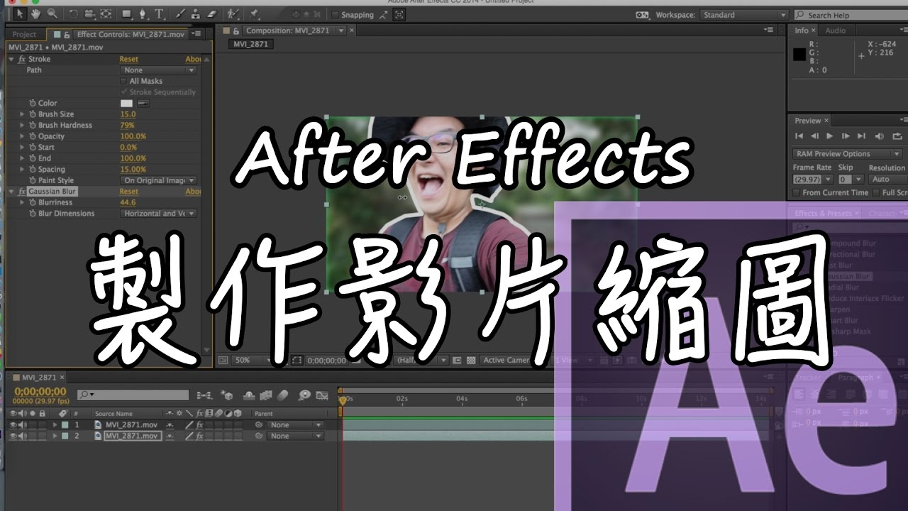 【AE教學EP9】如何製作影片縮圖 - YouTube