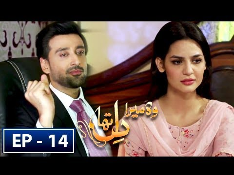Woh Mera Dil Tha Episode 14 - 13th July  2018 - ARY Digital Drama