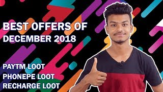 Best Offers of December 2018 !! Paytm, Phonepe, & Recharge Loot !! New & Unique Offers !!