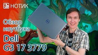 Видео обзор ноутбука Dell G3 17 3779 - есть за что поругать, но есть и за что похвалить
