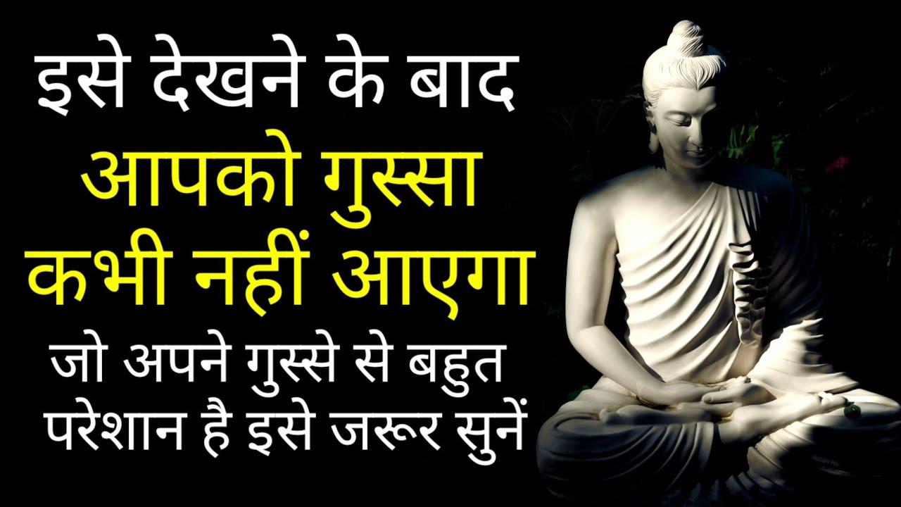 गुस्सा कैसे कंट्रोल करें | Motivational speech in Hindi | how to control anger | New Life