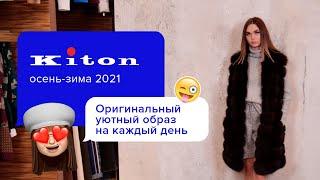 Лучшие стильные комбинации и модные сочетания в одежде Элегантный повседневный образ от Kiton