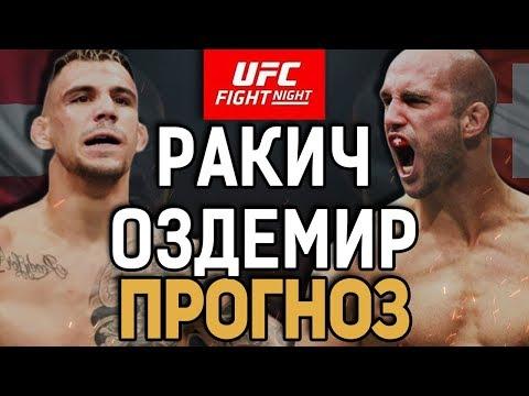 РАКИЧ - БУДУЩИЙ ЧЕМП? Александр Ракич vs Волкан Оздемир / Прогноз к UFC on ESPN+ 23