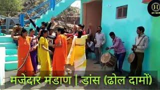 गढ़वाली ढोल दमो के साथ मजेदार डांस   amazing dance   dhol damo   Humpahadi 🔥