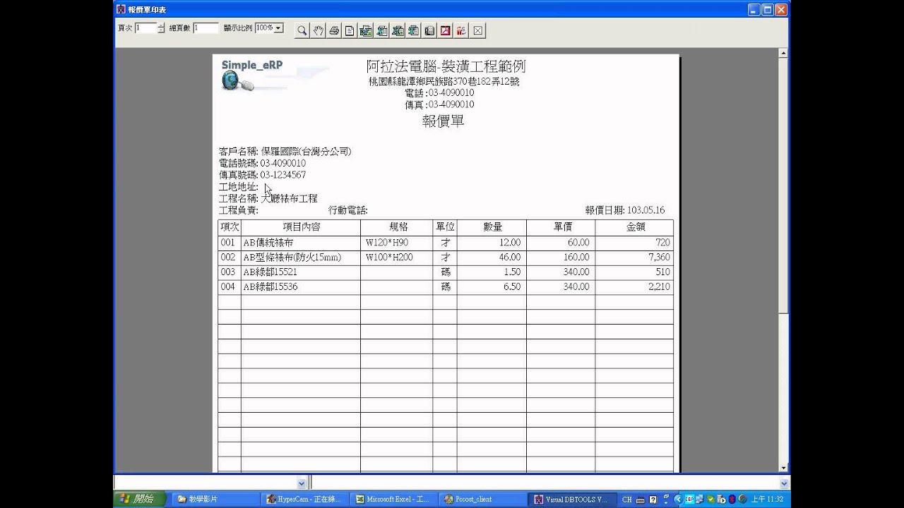 室內裝修設計管理軟體_Tel:0920939843_阿拉法電腦_報價單印表 工程資料 - YouTube