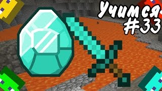 🔹 АЛМАЗНЫЕ задания выполнены! МАЙНКРАФТ. #33 Обучение Minecraft