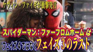 【衝撃発言】スパイダーマン:ファーフロムホームはフェイズ4ではなくフェイズ3のラスト!エンドゲームラストとやはり関係が?ケヴィン・ファイギ語る!《Spider-man Far From Home》