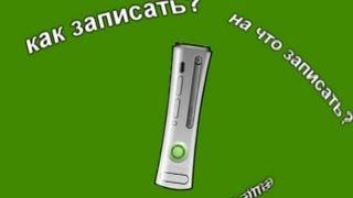 Как записать видео с Xbox 360(ТЫ НЕ ЗАБЫЛ ПОДПИСАТЬСЯ? и ЛАЙК? ................................................................. группа вк-http://vk.com/club40034180 ..............................., 2012-10-30T14:53:52.000Z)