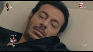 حسن جاله حالة إغماء بعد ماشاف الفلوس في الشركة #أبو_جبل