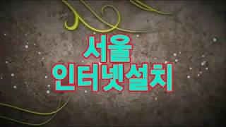 서울인터넷 업체 선택 방법 ( 서울인터넷가입 서울KT인…