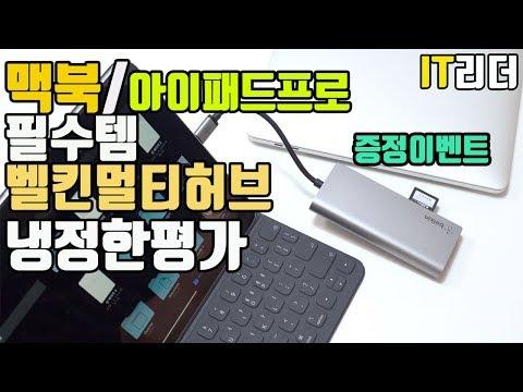 [이벤트] 맥북 아이패드프로 필수템! 벨킨 USB-C 멀티미디어 허브 F4U092btSGY 어때요?