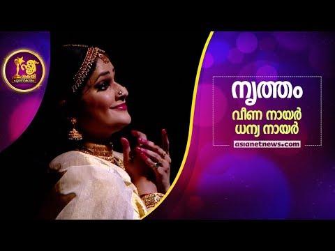 Veena Nair Dhanya Nair Performance | Ishakichanati poem | Sthree Sakthi 2018