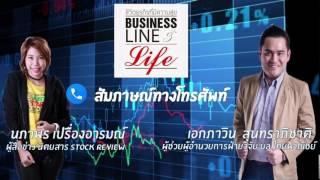 Business Line & Life 27-1-60 on FM.97 MHz