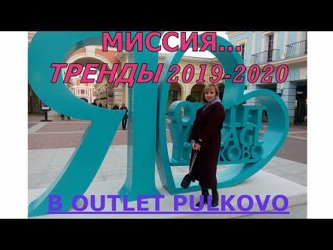 МИССИЯ... ТРЕНДЫ 2019-2020 В OUTLET PULKOVO