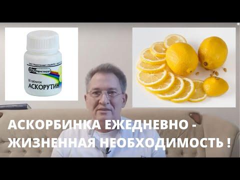 Аскорбиновая кислота Витамин С Аскорутин почему нужно употреблять ежедневно