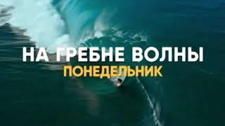 Музыка из рекламы СТС — На гребне волны (2018)