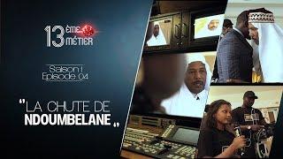 "13 eme Metier episode 04 "" la chute de Ndoumbelane """